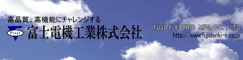 株式 会社 電機 富士